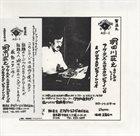 SHOJI AKETAGAWA (AKETA) アケタズ・エロチカル・ピアノ・ソロ & グロテスク・ピアノ・トリオ [Aketa's Erotical Piano Solo & Grotesque Piano Trio] album cover